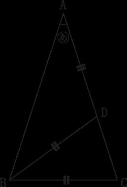 三角形 二 角度 等辺